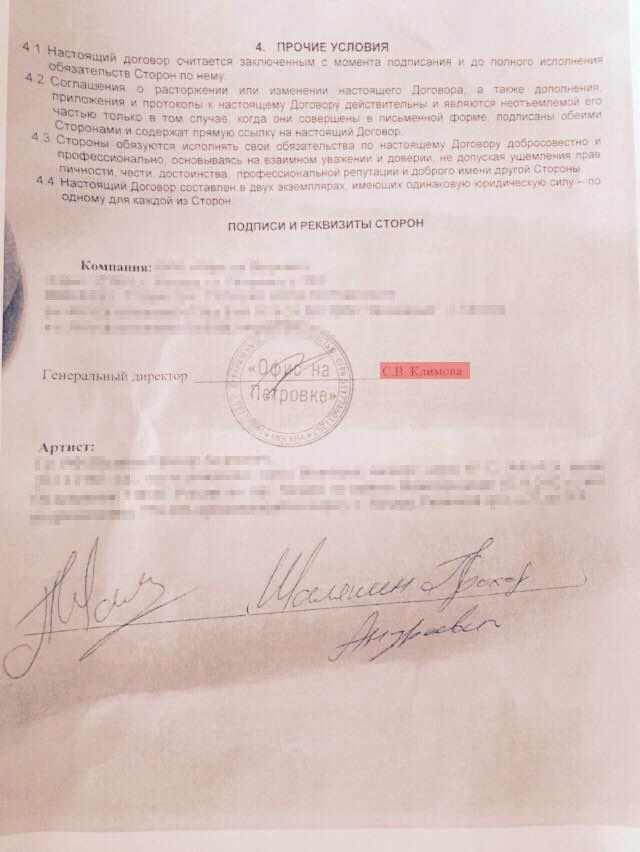 Генеральным директором компании является Климова С.В.