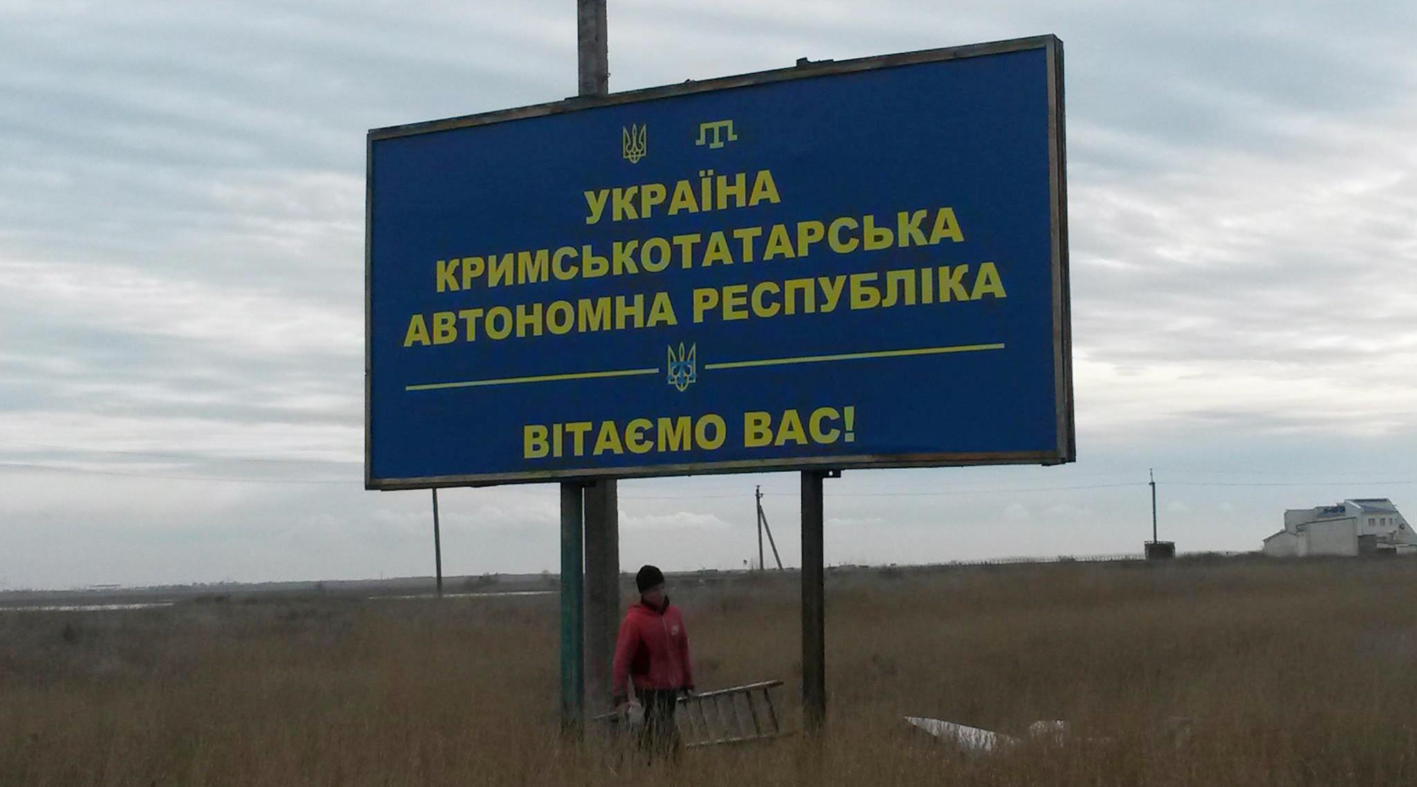 "<p>Фото: &copy;&nbsp;<a href=""https://www.facebook.com/434889093378005/photos/a.436014053265509.1073741829.434889093378005/476357195897861/?type=1&amp;theater"" target=""_blank"">facebook.com/Гражданская Блокада Крыма</a></p>"