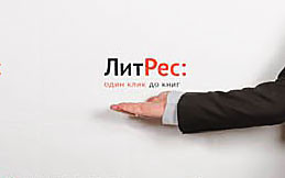 "<p>&nbsp;Фото: &copy; <a href=""https://vk.com/photo-23482323_276683485"" target=""_blank"">vk.com/mylitres</a></p>"