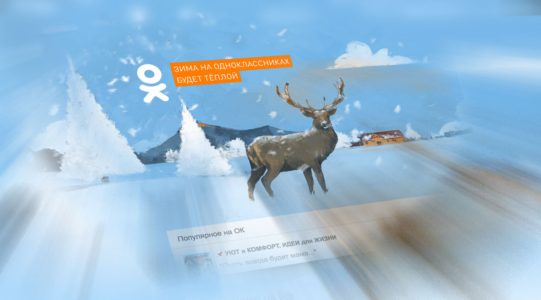 <p>Скриншот: &copy; L!FE. Фото: &copy;&nbsp;ok.ru</p>
