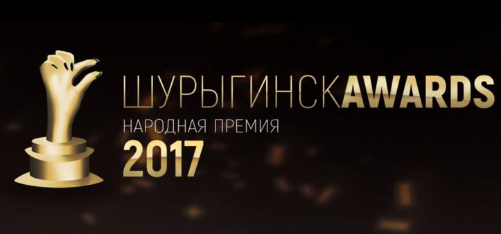 <p>Фото: скриншот с сайта shuryginsk-awards.ru</p>
