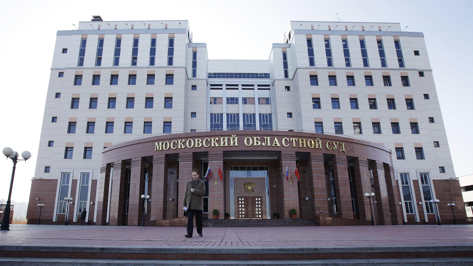 Здание Московского областного суда в Красногорском районе Московской области. Фото: © РИА Новости / Руслан Кривобок