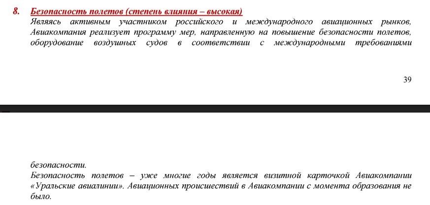 """Фото: © """"Уральские авиалинии"""", база данных СПАРК"""