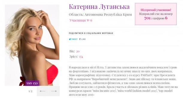 """Профайл Екатерины на официальном сайте """"Мисс Украина"""""""