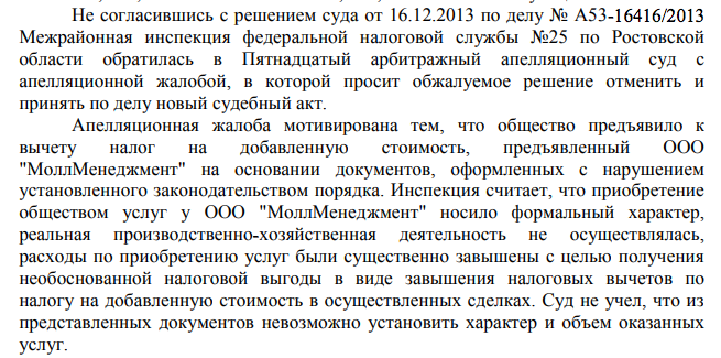 Скриншот: kad.arbitr.ru
