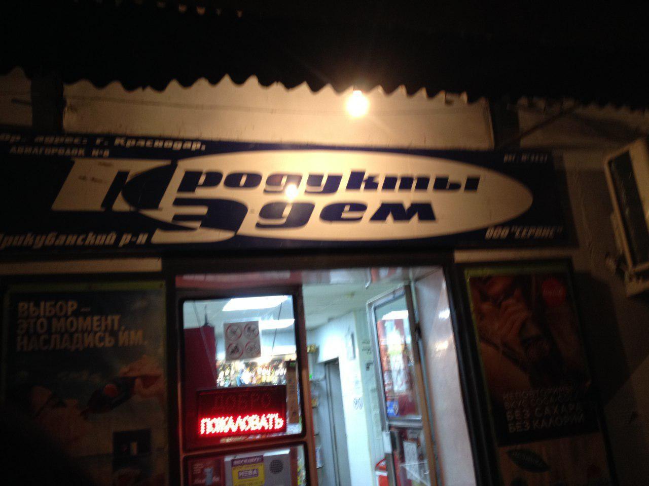 """Многие посетители и продавцы магазина """"Эдем"""" хорошо знали Бакшеевых"""