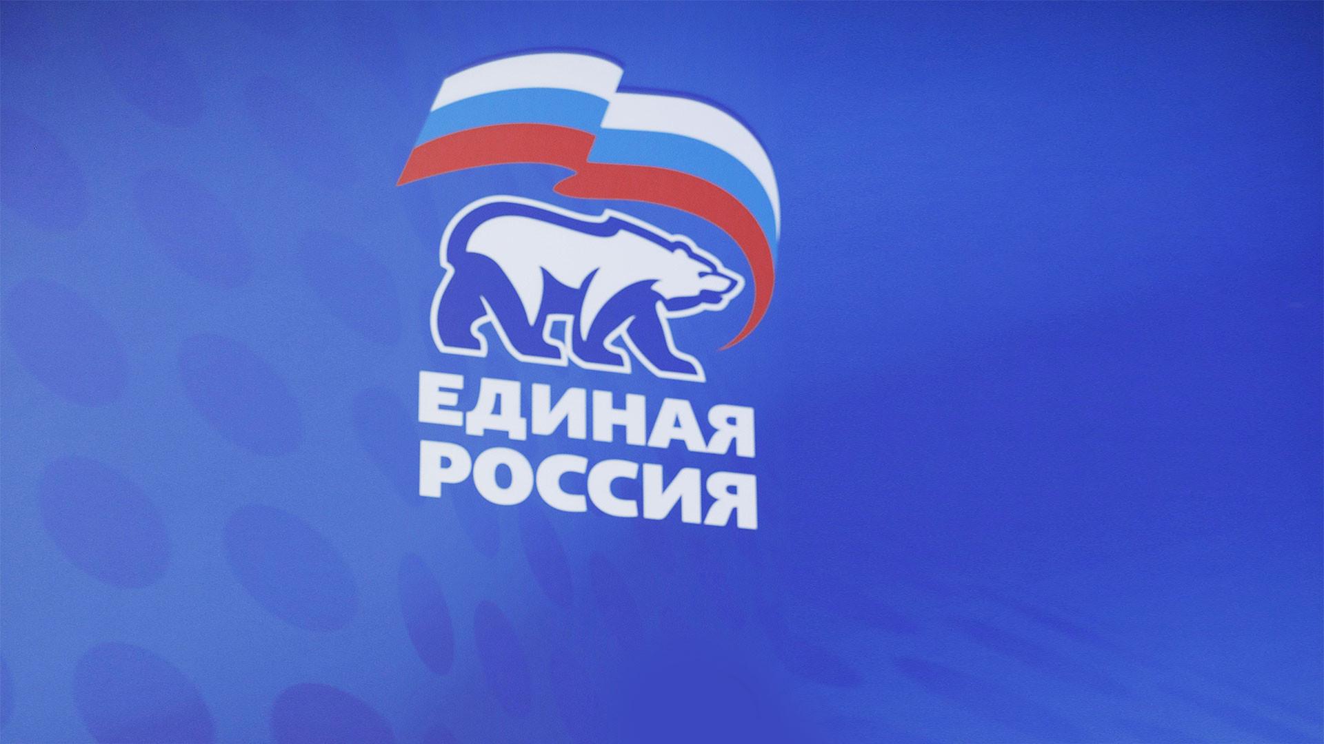 Единая россия картинка с анимацией