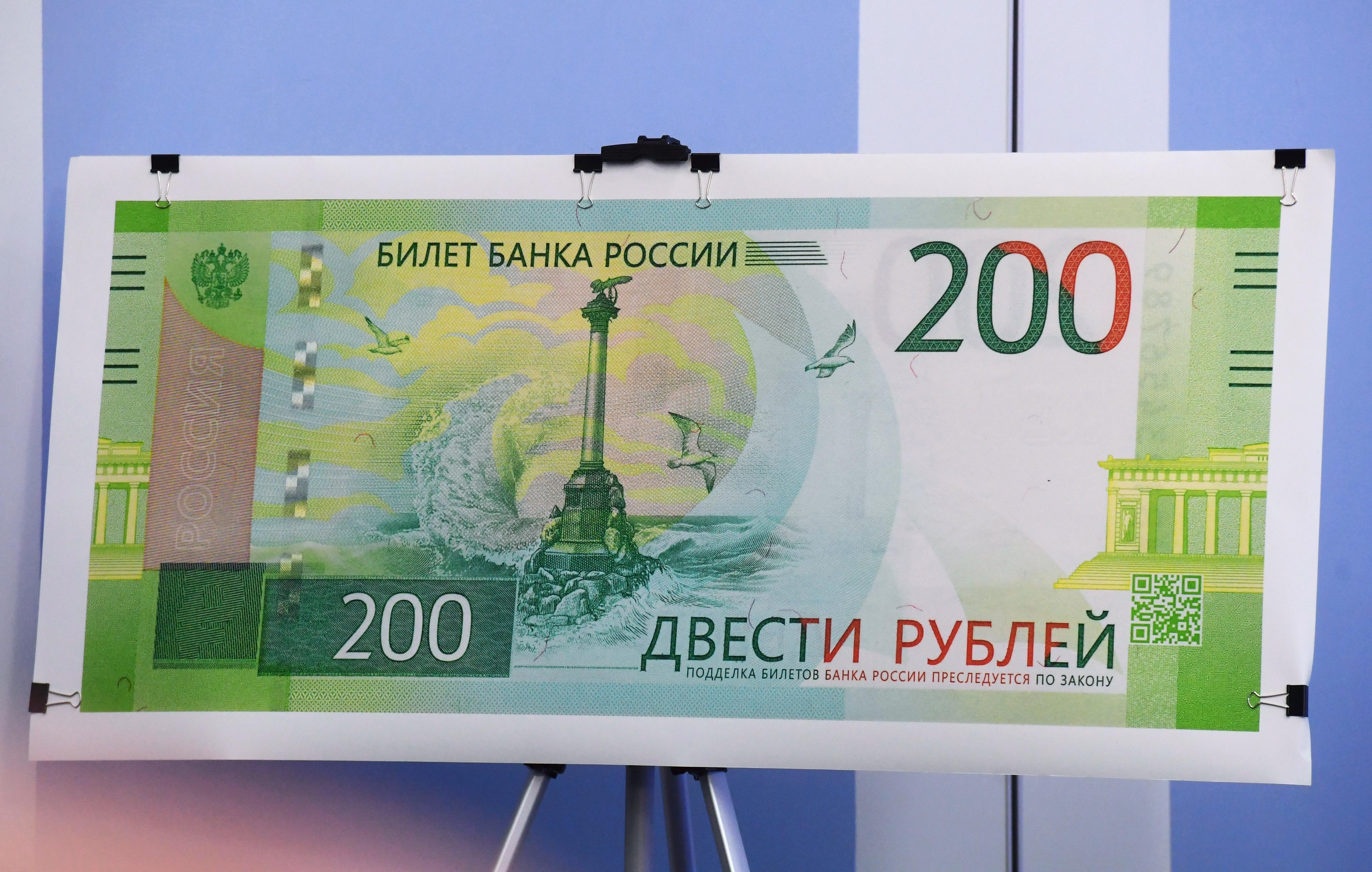 <p>Образец банкноты номиналом 200 рублей. Фото: &copy;РИА Новости/Алексей Куденко</p>