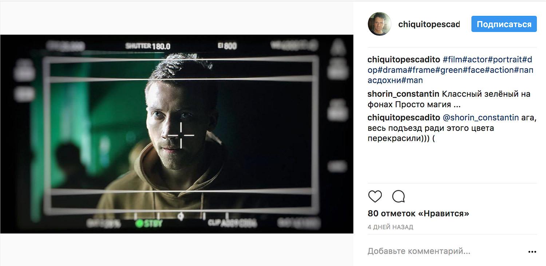 Скриншот страницы Instagram/chiquitopescadito