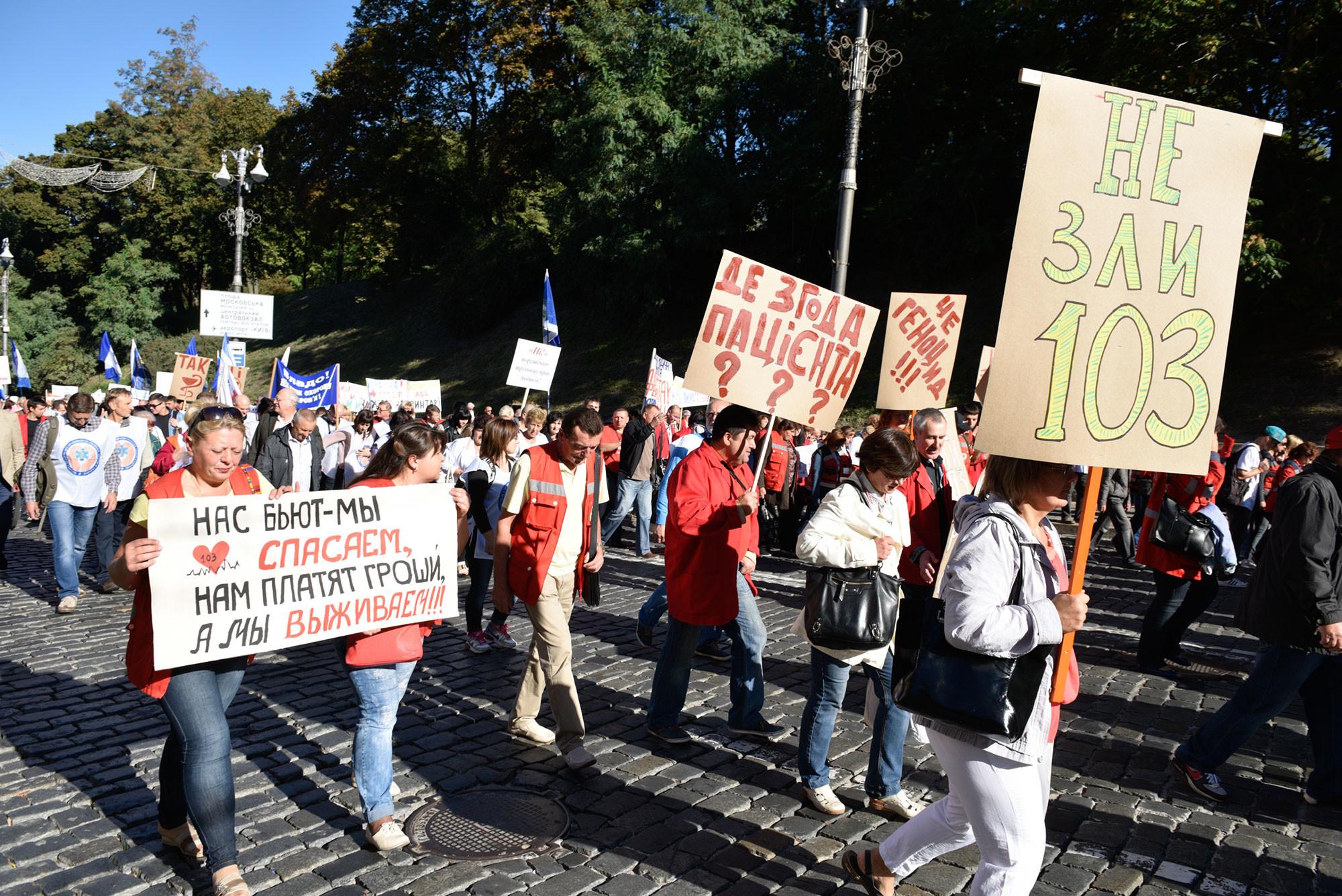 Участники акции протеста работников здравоохранения в Киеве. Фото: © РИА Новости / Стрингер