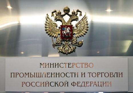 <p>Фото: &copy; Министерство промышленности и торговли РФ</p>