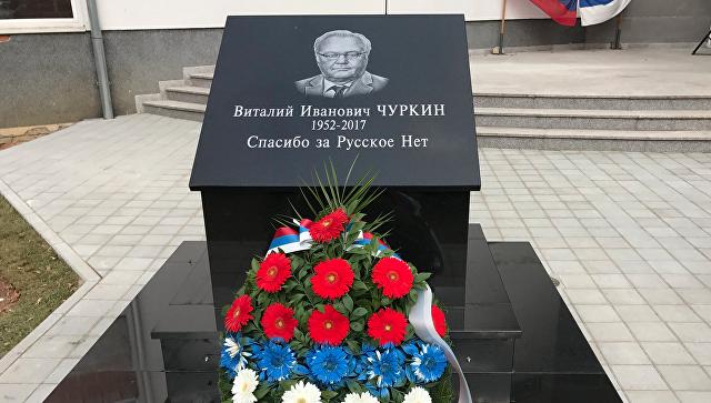 <p>Памятник Виталию Чуркин в Сараево. Фото : &copy;Посольство РФ в Боснии и Герцеговине</p>