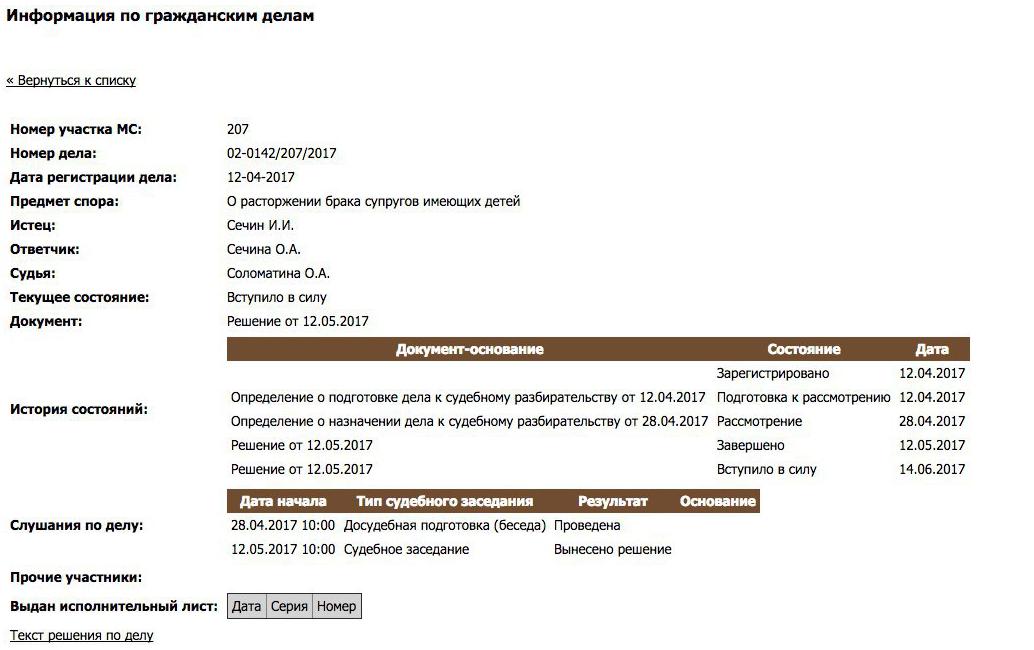 Скриншот из базы судебных решений