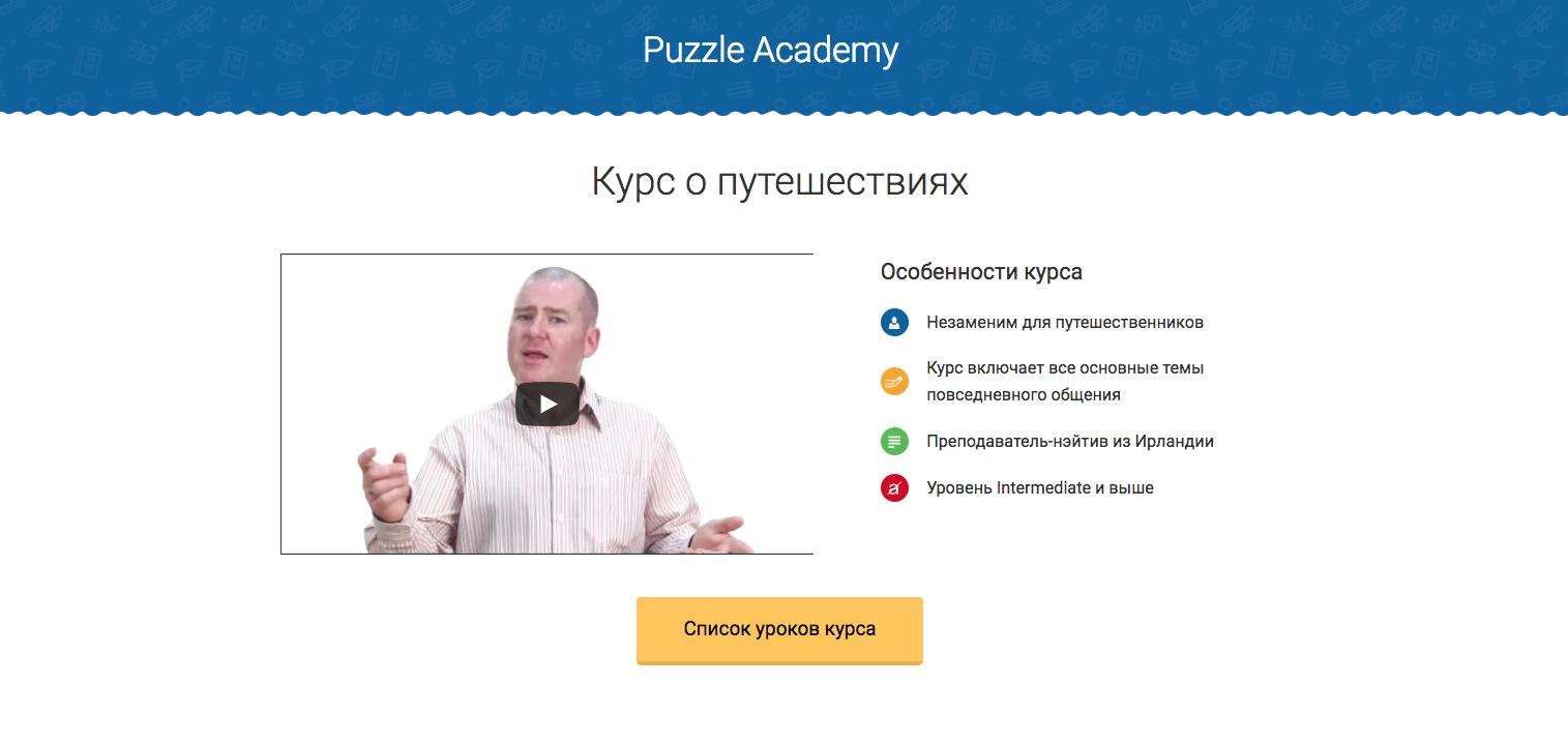 """Puzzle-академия"". Фото: puzzle-english.com"