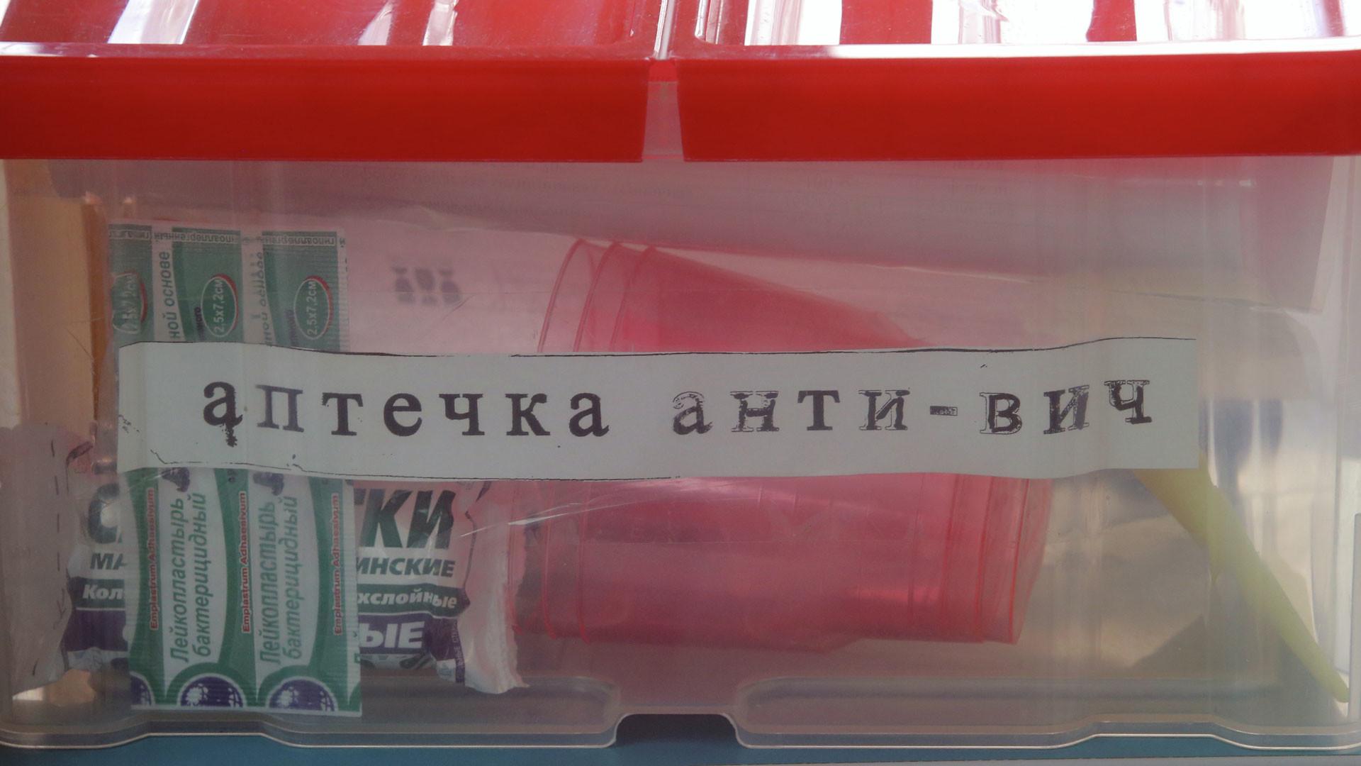 Аптечка анти-вич в Центре крови Федерального медико-биологического агентства (ФМБА) в Москве. Фото: © РИА Новости/Виталий Белоусов