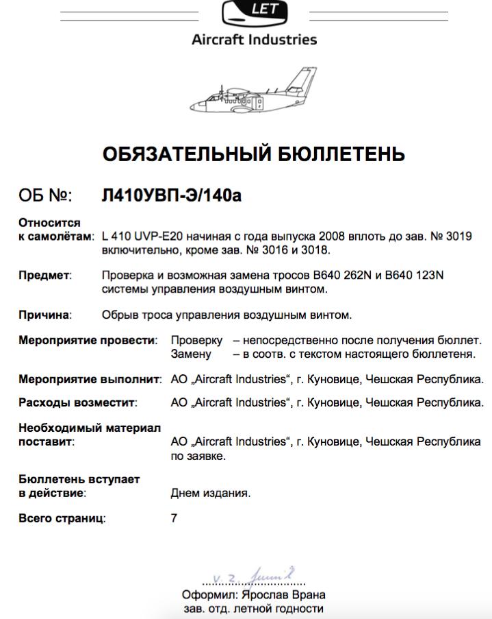 Титульный лист директивы. Источник: © Aircraft Industries