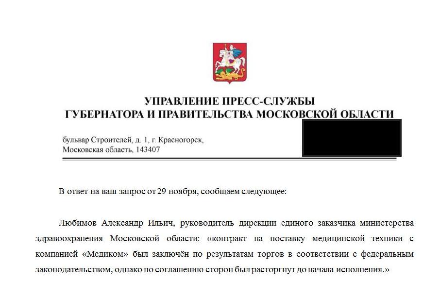 Ответ от пресс-службы губернатора Московской области. Скриншот: © L!FE