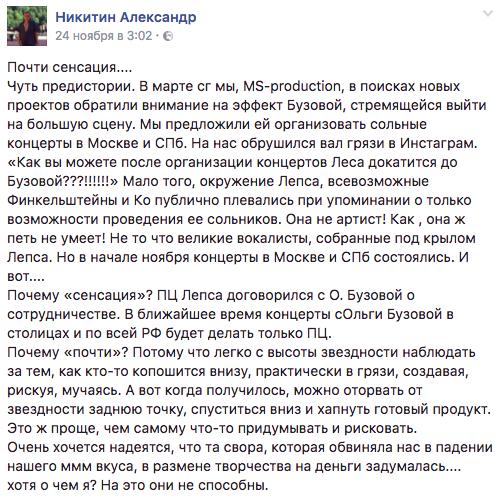 Пост Александра Никитина в Facebook