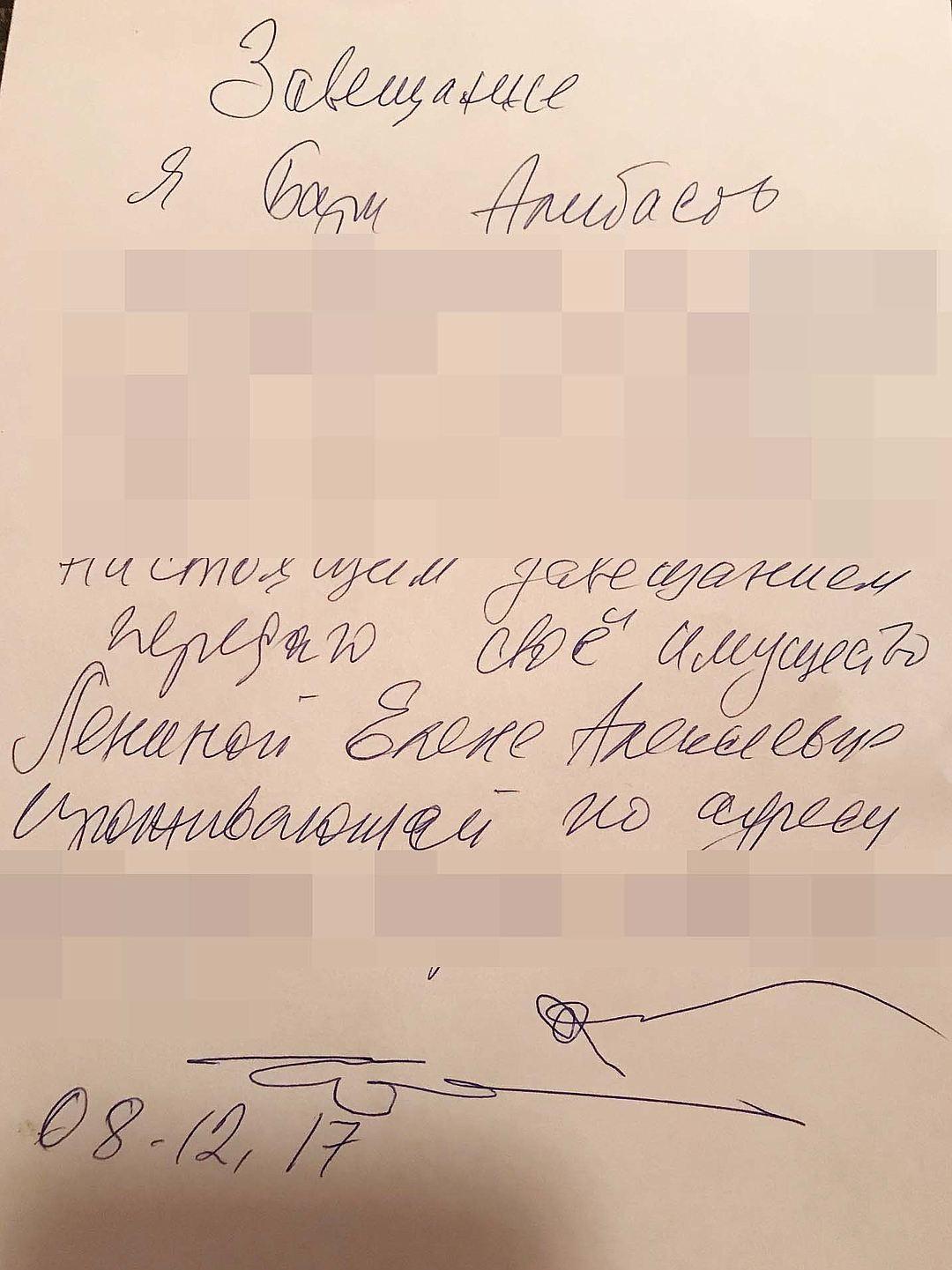 Завещание Бари Алибасова в пользу Лены Лениной. Фото: © kp.ru