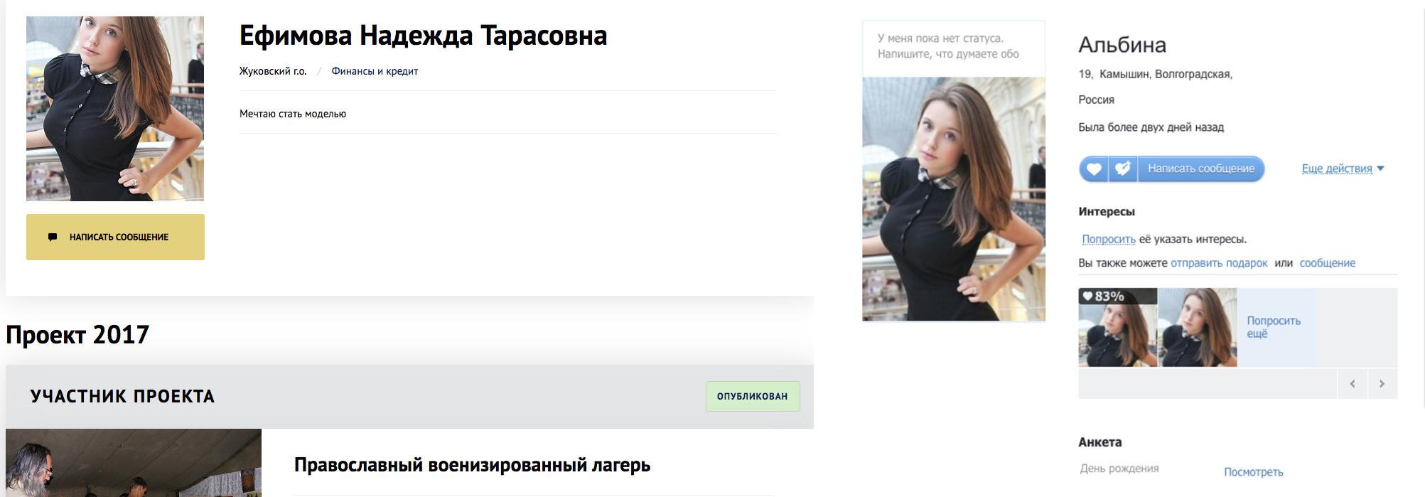 Это фото Надежды Ефимовой давно гуляет по порносайтам и сайтам знакомств. Скиншот: © L!FE