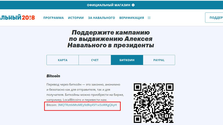 Скриншот © L!FE/navalny.com