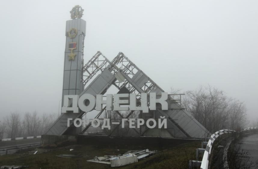 <p>Донецк.<span>Фото: &copy;РИА Новости/Сергей Аверин</span></p>