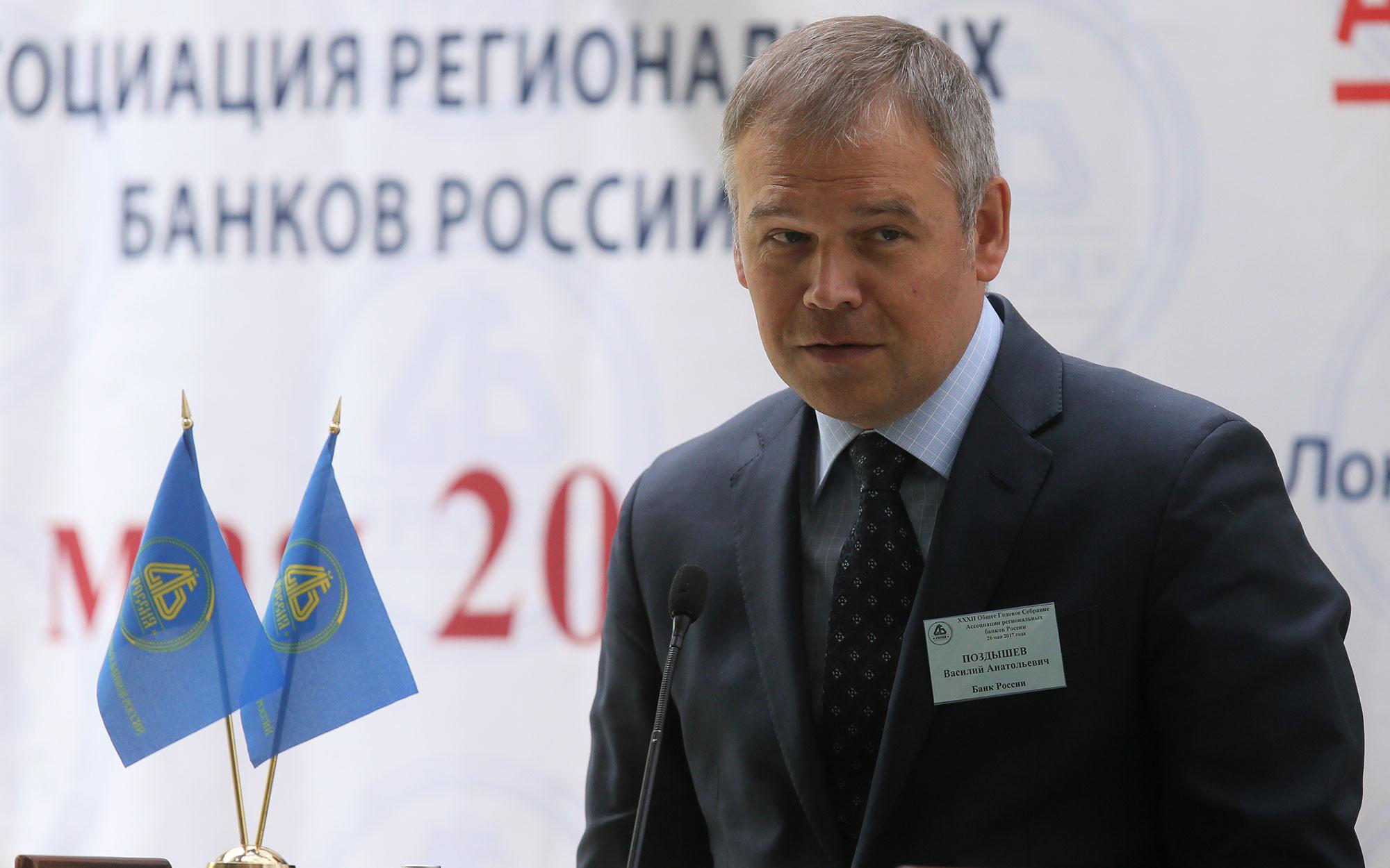 Заместитель председателя Центрального банка России Василий Поздышев. Фото: © РИА Новости / Виталий Белоусов