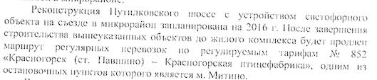 Из ответа администрации Красногорска от 13.11.2015. Скриншот: © L!FE