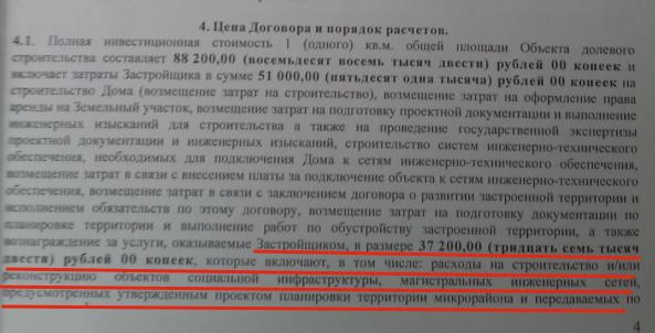 """Скриншот из договора по покупке квартиры в """"Мортонграде"""". Скриншот: © L!FE"""