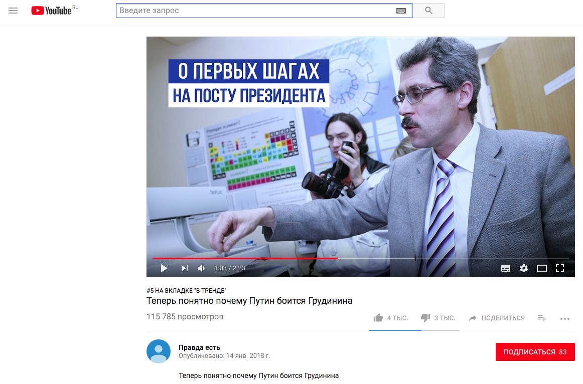 """Скриншот видео """"Теперь понятно, почему Путин боится Грудинина"""""""