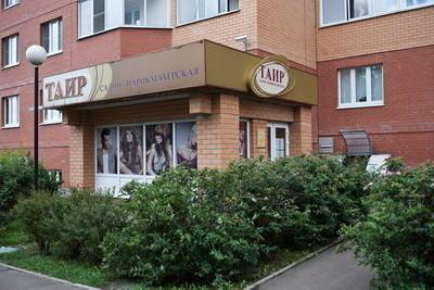 """Салон-парикмахерская """"Таир"""". Фото: © salontair.ru"""