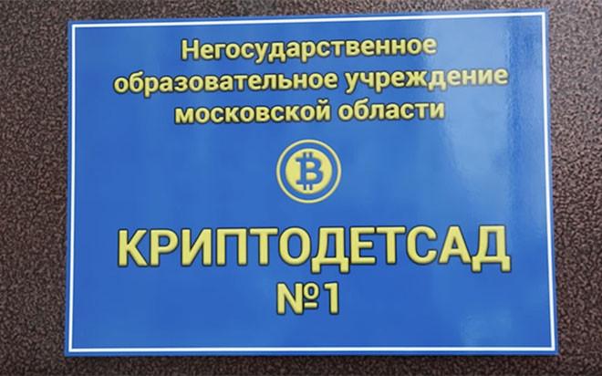 "<p>Фото: &copy; Кадр из видео <a href=""https://www.youtube.com/watch?time_continue=15&amp;v=CdM5FAesu6o"" target=""_blank"">YouTube<span>/</span>Russian Blockchain Kindergarten</a></p>"
