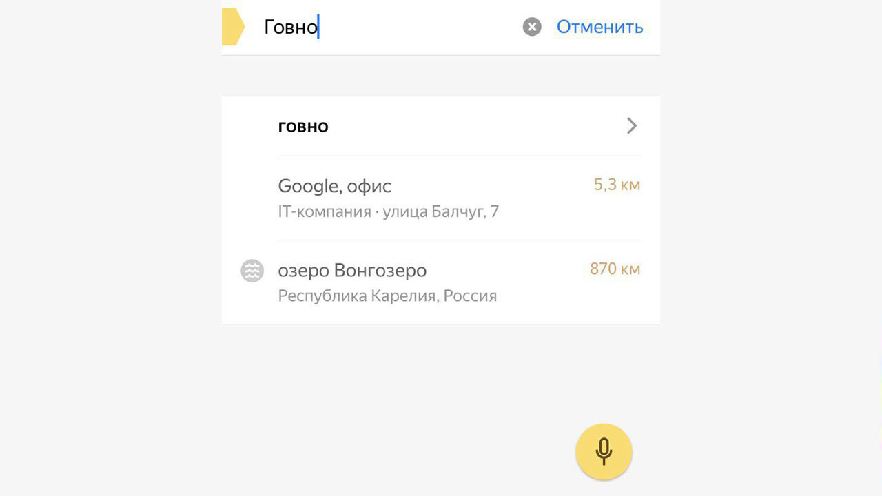 """Скриншот сервиса """"Яндекс.Карты"""""""