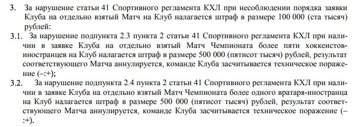 Фото: © khl.ru