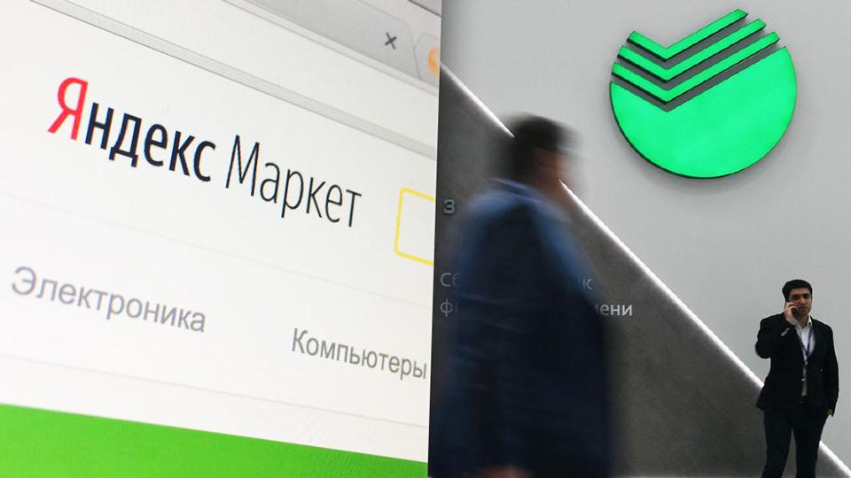 "<p>Логотипы ""Яндекс.Маркет"" и ""Сбербанка"". Фото:&nbsp;&copy; L!FE,&nbsp;<span>РИА Новости/Максим Блинов. Коллаж&nbsp;&copy; L!FE.&nbsp;</span></p>"