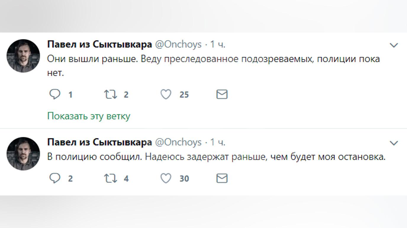 Фото: © Twitter/Павел из Сыктывкара