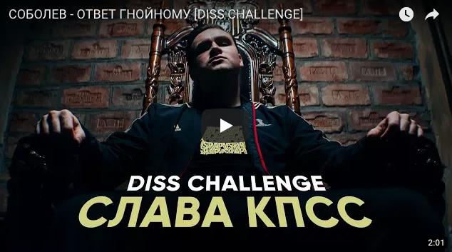 Скриншот видео SOBOLEV