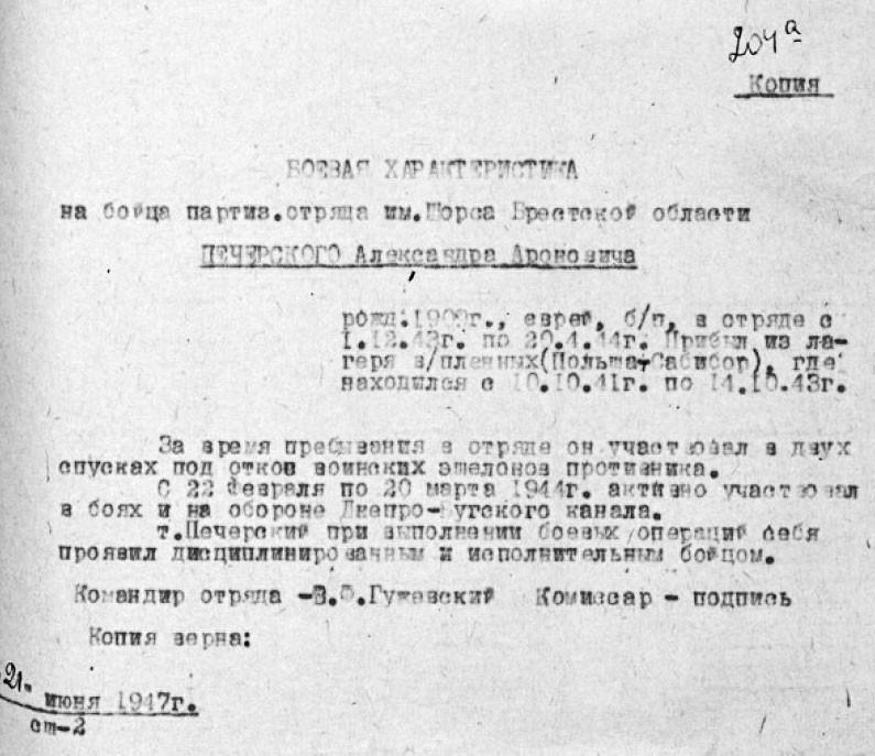 Боевая характеристика партизана Печерского. Фото © Собибор: подвиг Александра Печерского
