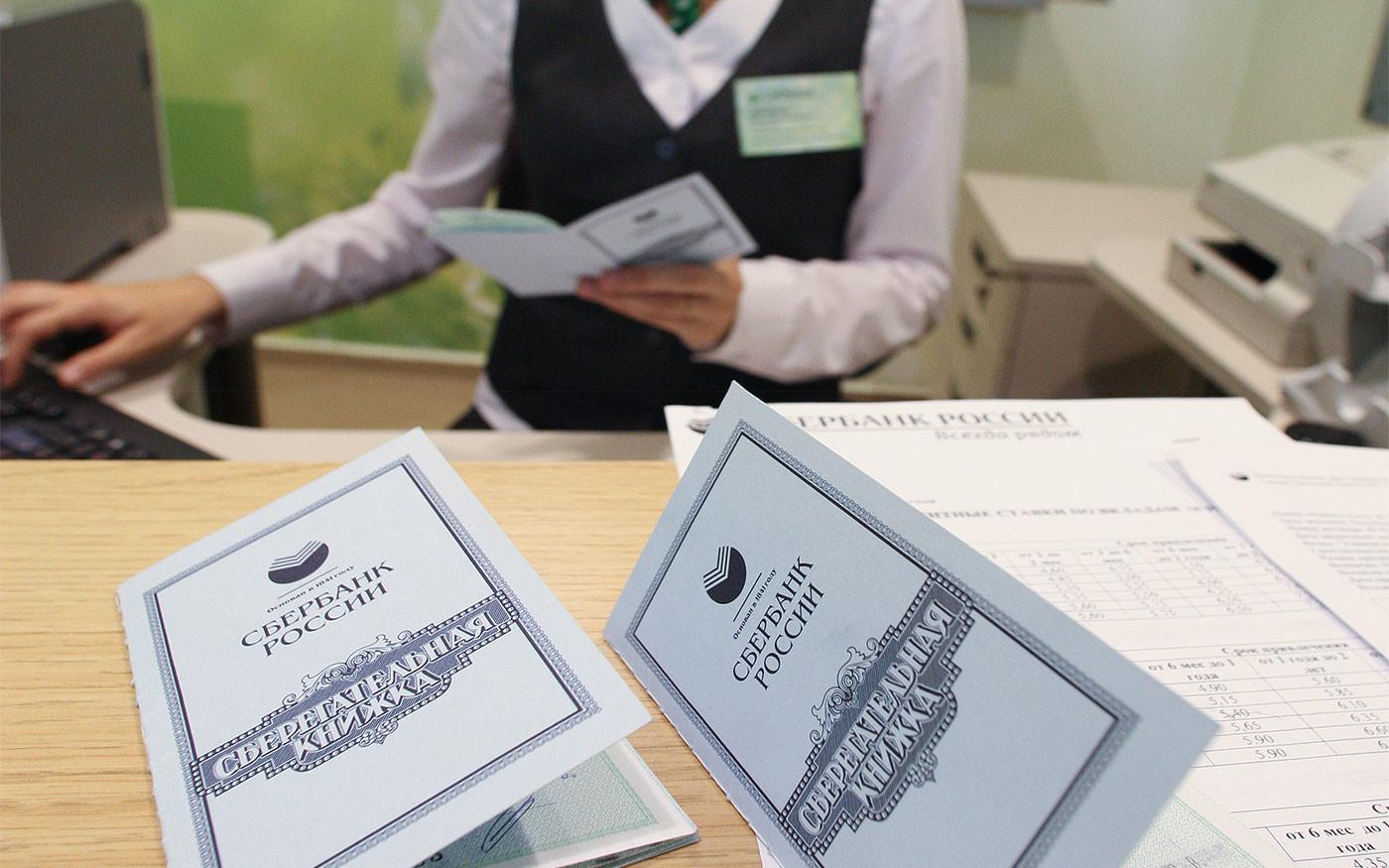 Пенсионные вклады в сбербанках москвы минимальная пенсия в челябинской области в 2021 году