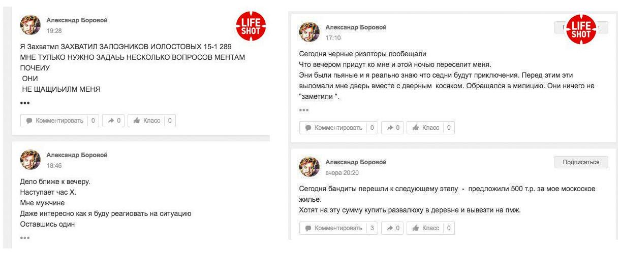 """Фото: © Александр Боровой/""""Одноклассники"""""""