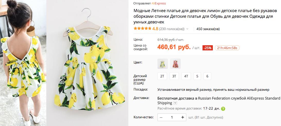 Скриншот: интернет-магазин AliExpres