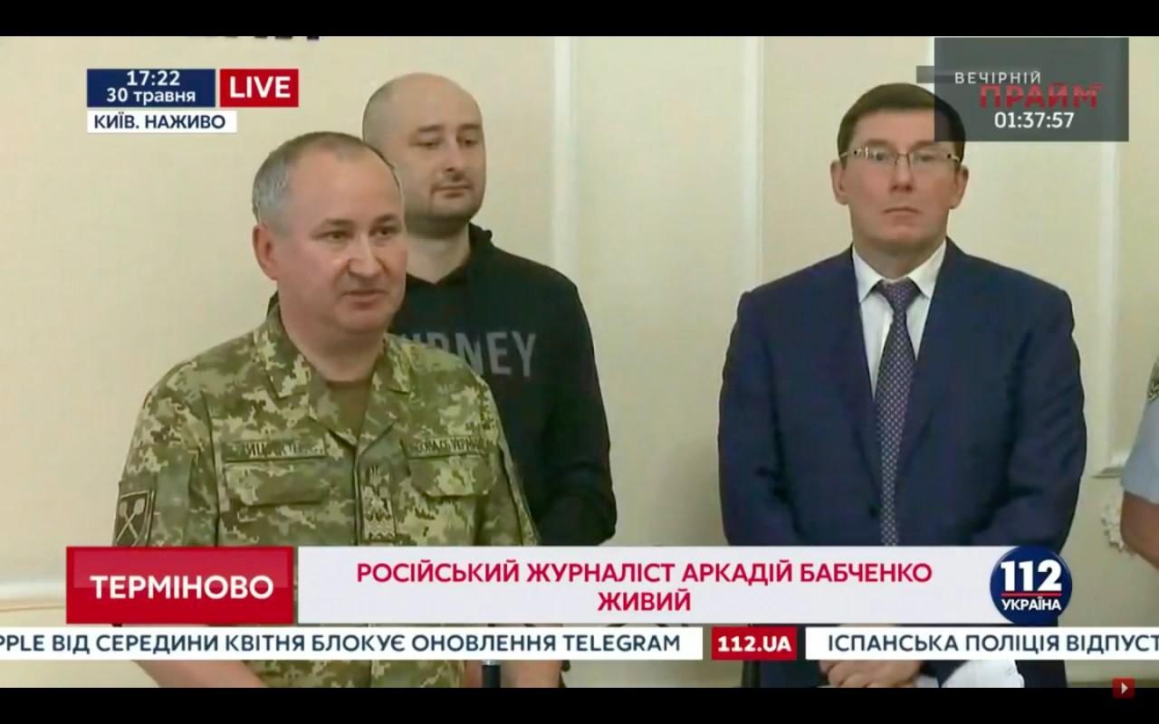 "Кадр с пресс-конференции Аркадия Бабченко на канале ""112"""