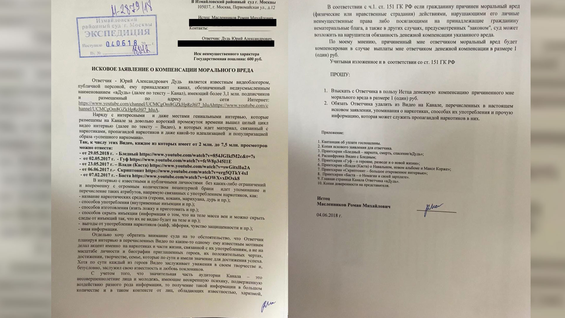 Исковое заявление Романа Масленникова