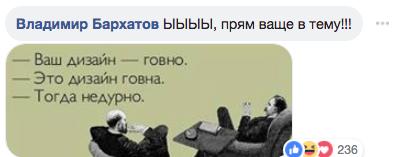 Фото © facebook/Артемий Лебедев