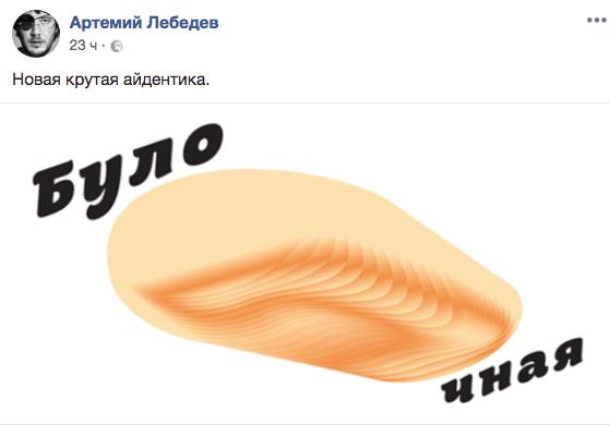 Фото © facebook/Артемий Лебедев. Оригинальный логотип для булочной в Минске