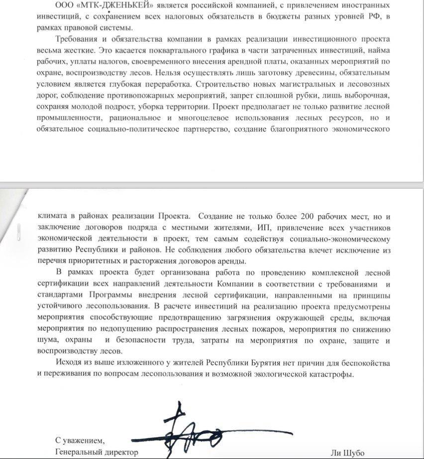 """Комментарий от компании ООО """"МТК-Дженькей"""""""