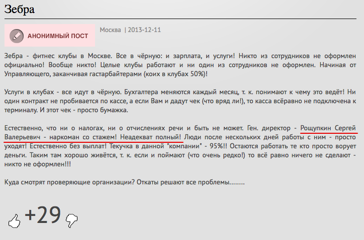 Скрин: antijob.net/black_list/zebra/