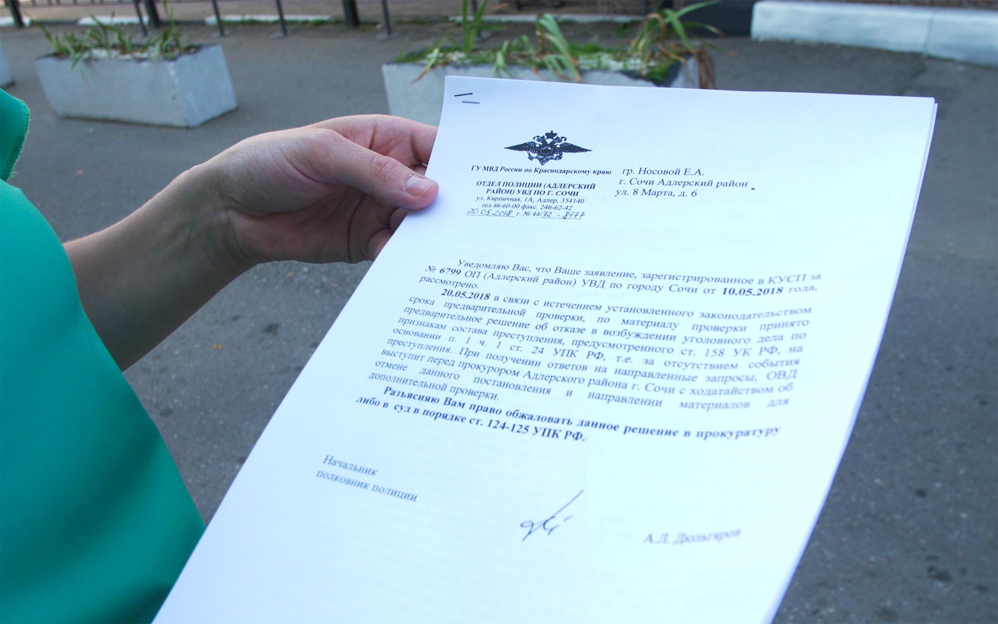 Ответы от ОВД Адлера на заявления Елены Носовой. Фото: © L!FE