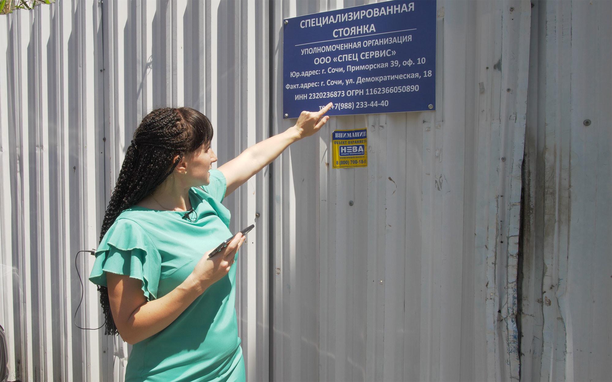 Елена указывает на табличку с изменёнными регистрационными данными. Фото: © L!FE