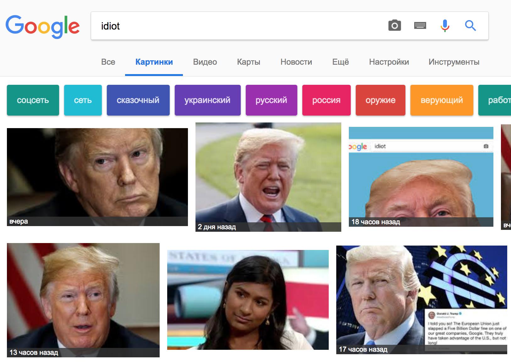 Картинки по запросу гугл считает трампа идиотом